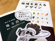アイキャッチ画像:お気に入りの書籍紹介『地域を変えるデザイン』×『地方消滅』