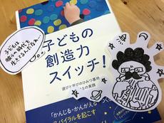 アイキャッチ画像:お気に入りの書籍紹介『子どもの創造力スイッチ! 遊びと学びのひみつ基地CANVASの実践』