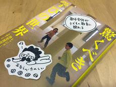 アイキャッチ画像:お気に入りの書籍紹介『驚くべき学びの世界』