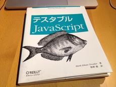 アイキャッチ画像:お気に入りの書籍紹介『テスタブルJavaScript』