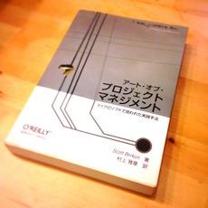 アイキャッチ画像:お気に入りの書籍紹介『アート・オブ・プロジェクト・マネジメント』