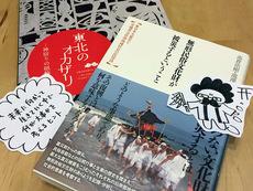 アイキャッチ画像:お気に入りの書籍紹介『無形民俗文化財が被災するということ』×『東北のオカザリ』