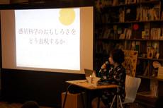アイキャッチ画像:弊社横田が「#EventSalon 7 とことん「好き」をカタチにするイベントのつくりかた」に登壇しました