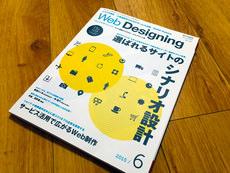 アイキャッチ画像:弊社森田が「WebDesigning 2015年6月号」に寄稿しました