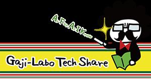 アイキャッチ画像:Gaji-Labo Tech Share 2015年9月18日 まとめ