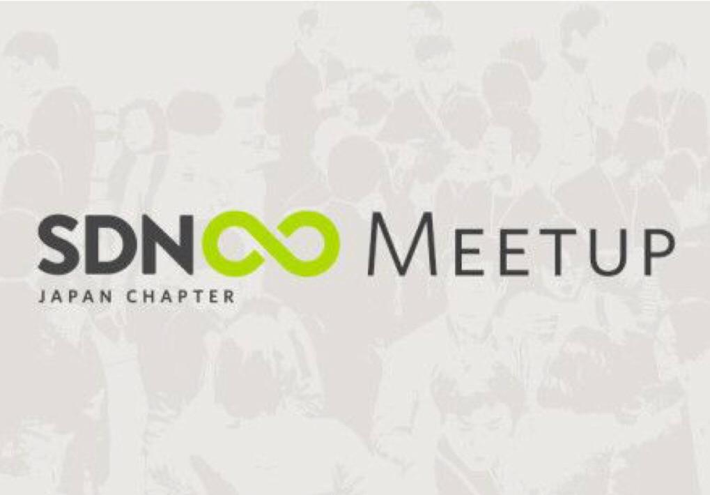 SDN Japan Meetupのロゴ