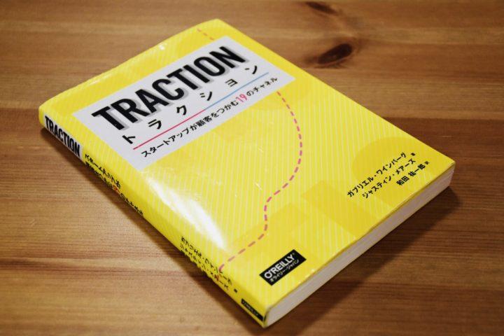 黄色い表紙が目印の書籍『TRACTION-スタートアップが顧客を掴む19のチャネル-』