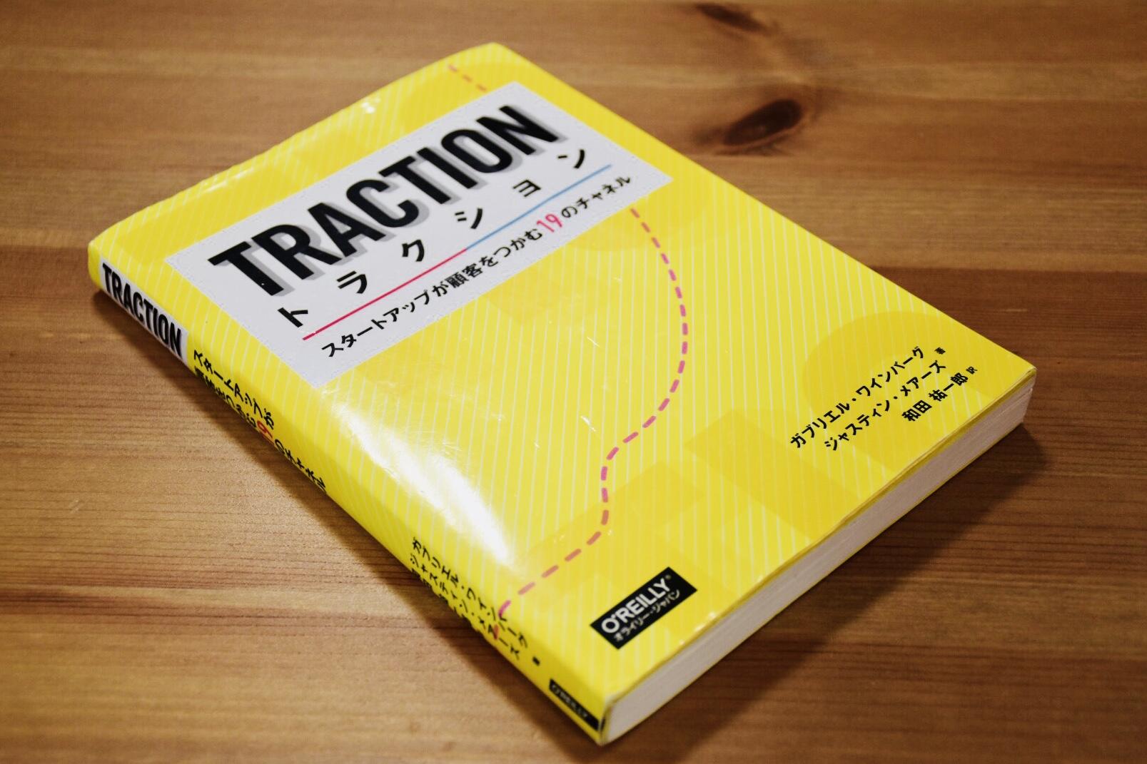 アイキャッチ画像:課題図書紹介『トラクション ―スタートアップが顧客をつかむ19のチャネル』