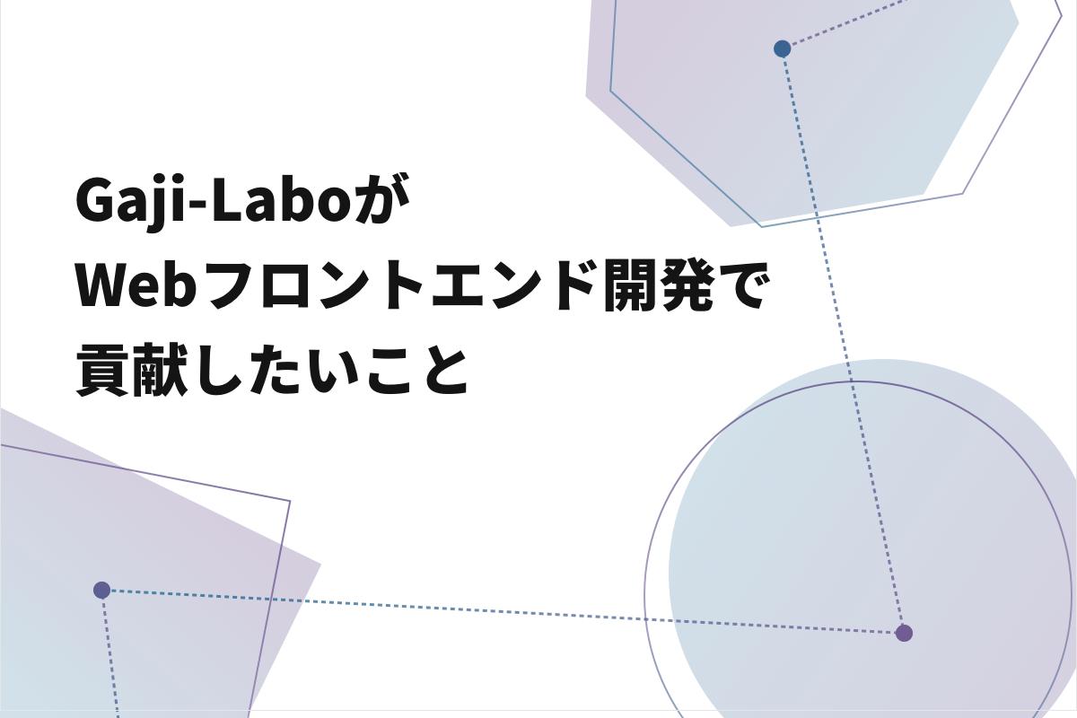 アイキャッチ画像:Gaji-Labo が Web フロントエンド開発で貢献したいこと