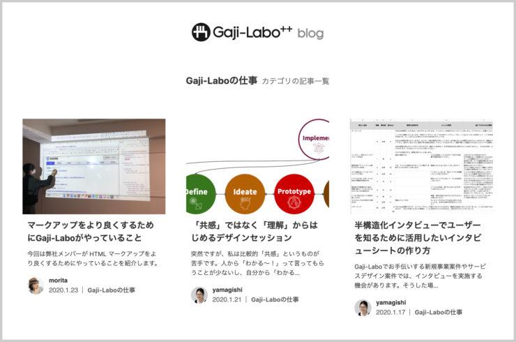ブログの一覧画面