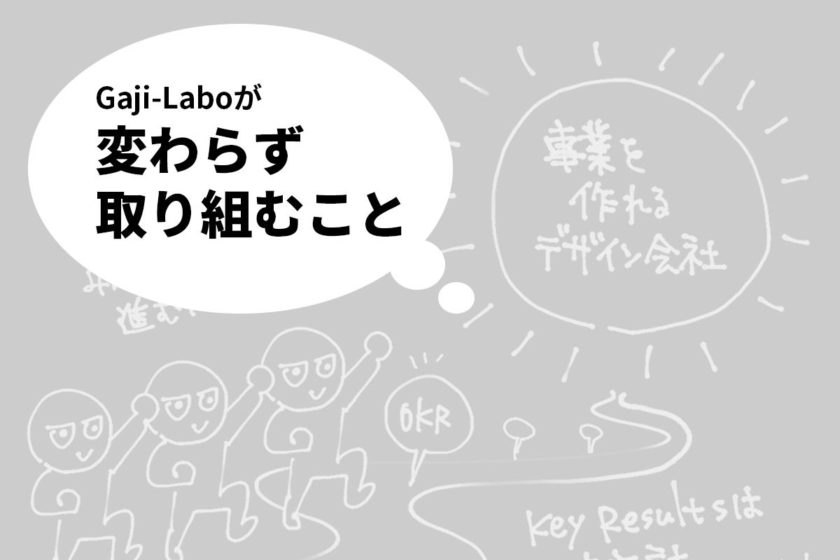 アイキャッチ画像:Gaji-Labo が変わらず取り組むこと