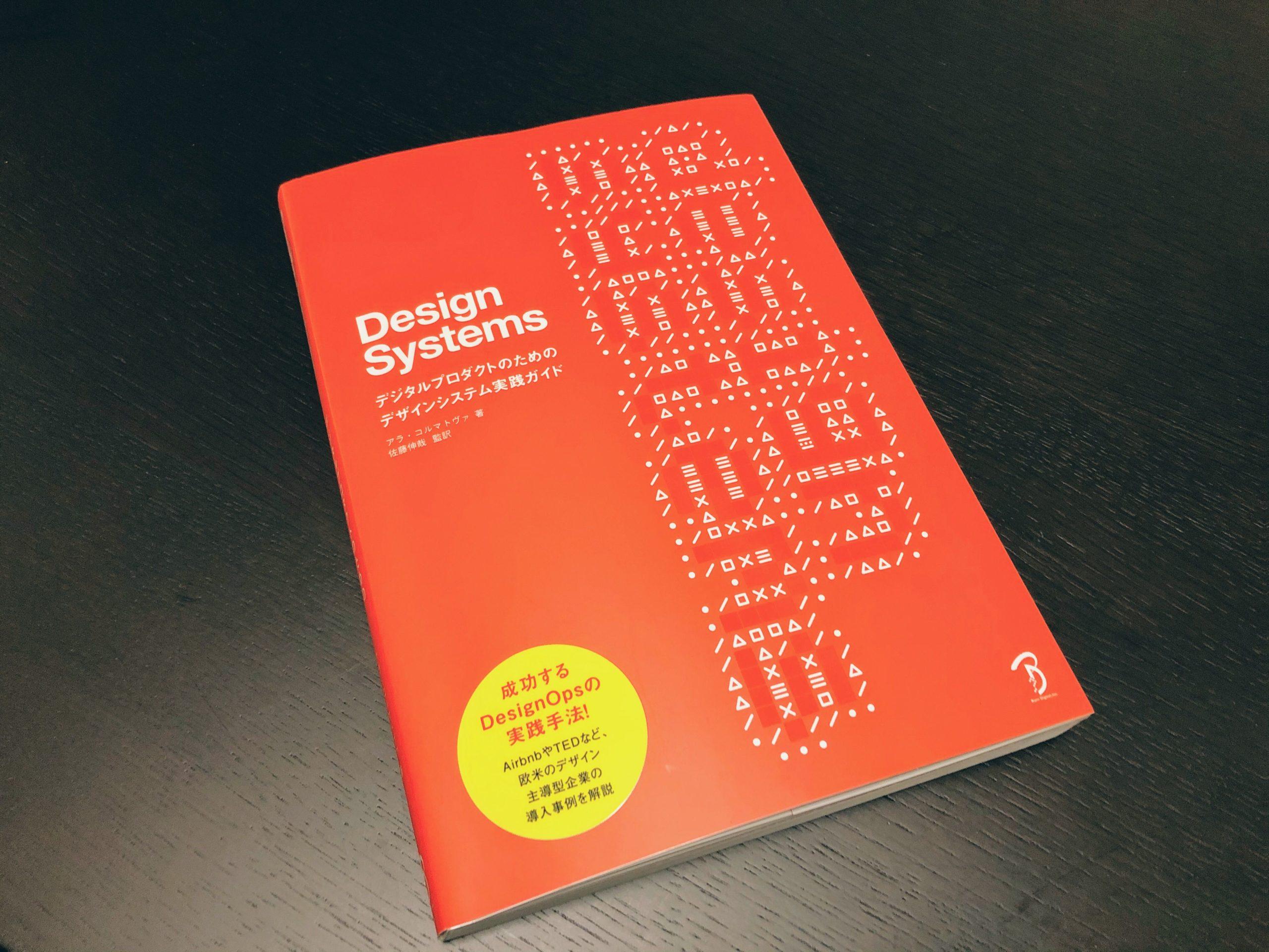 アイキャッチ画像:Design Systems を読みました [基本編]