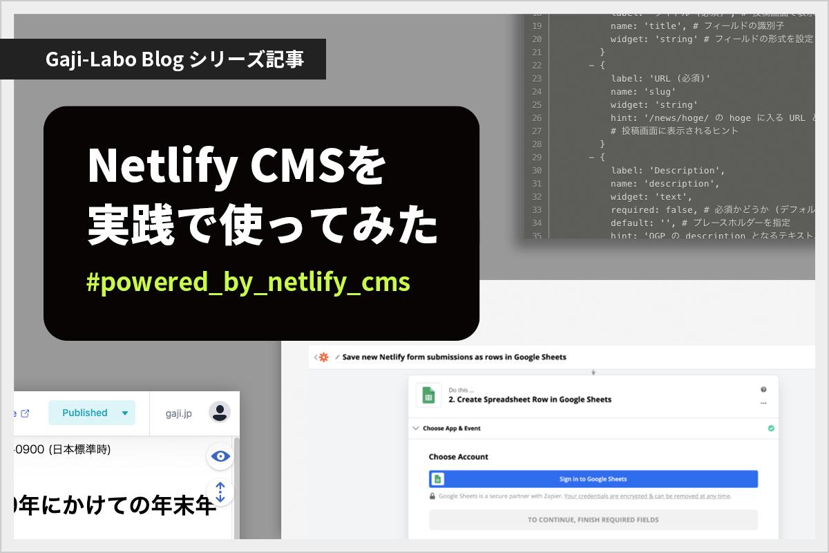 アイキャッチ画像:Zapier を使って Netlify のサイトに設置したフォームと Google スプレッドシートを連携させる