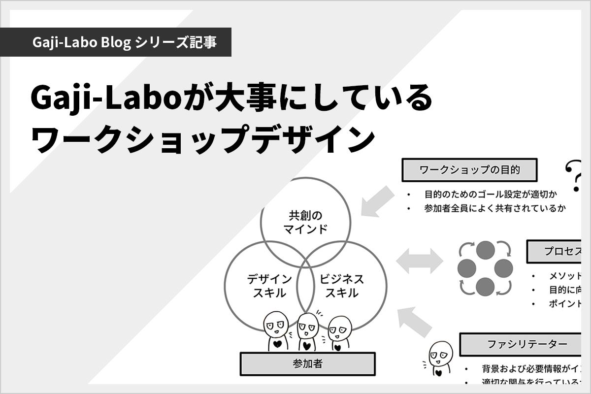 アイキャッチ画像:対面でもオンラインでも重要なワークショップの要素をおさらいする