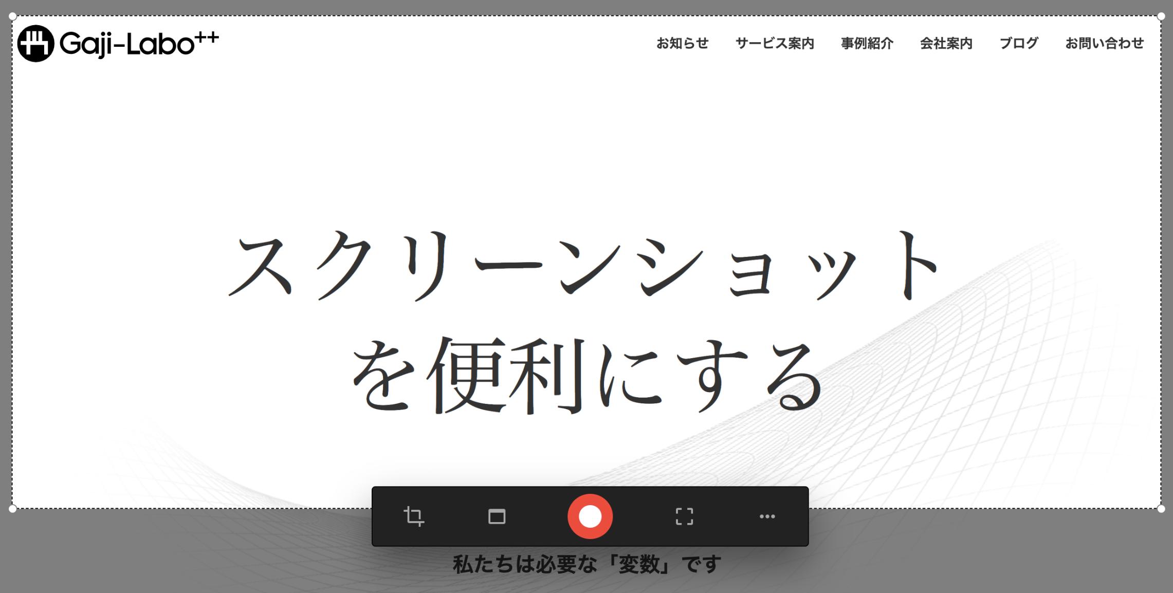 アイキャッチ画像:Github でよく使うスクリーンショットを便利にするアプリ2選