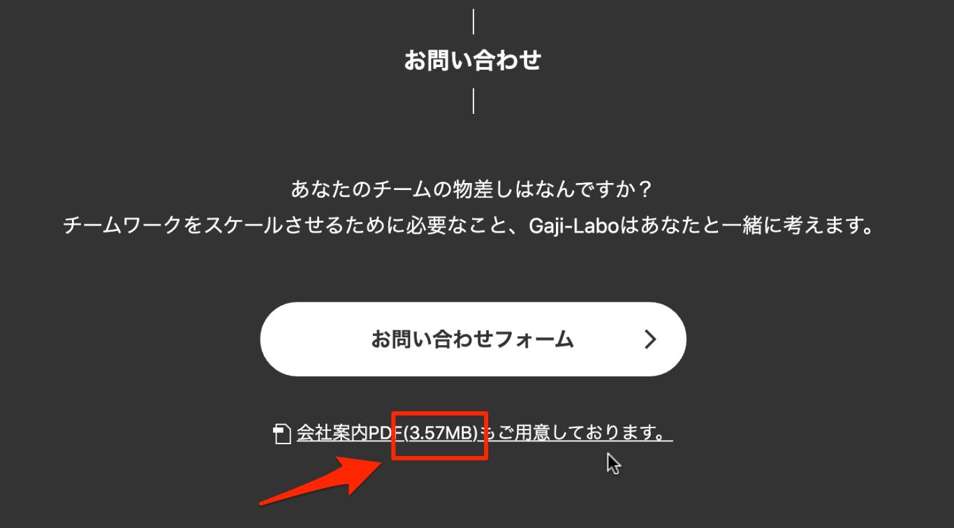 アイキャッチ画像:GatsbyJSでファイルサイズを表示する