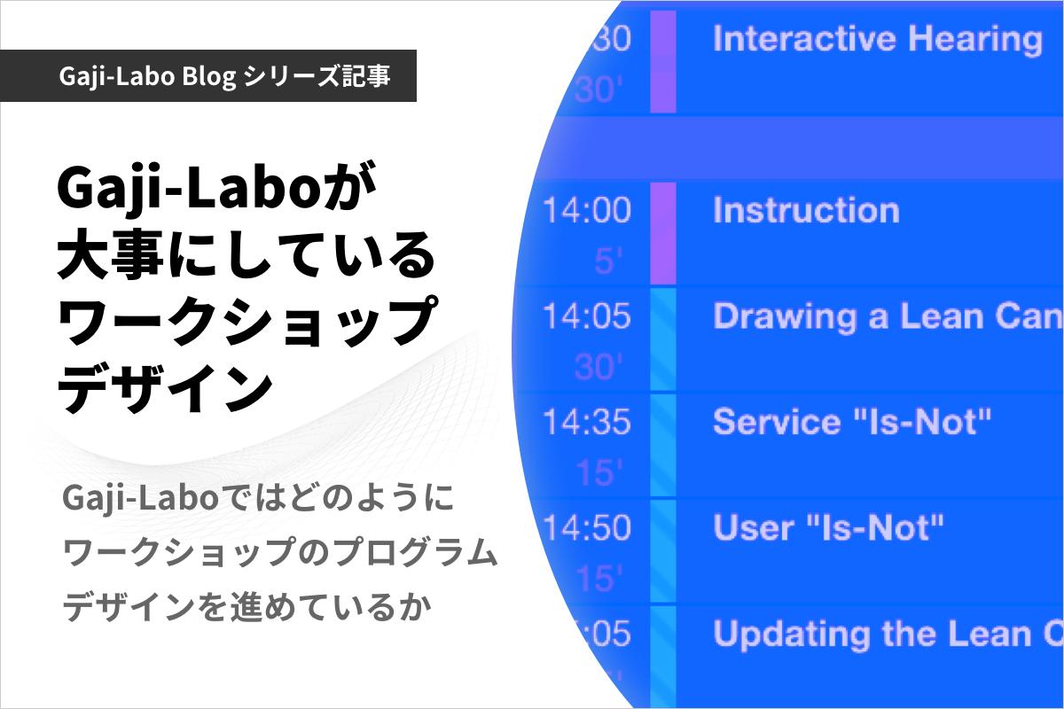 アイキャッチ画像:Gaji-Laboではどのようにワークショップのプログラムデザインを進めているか