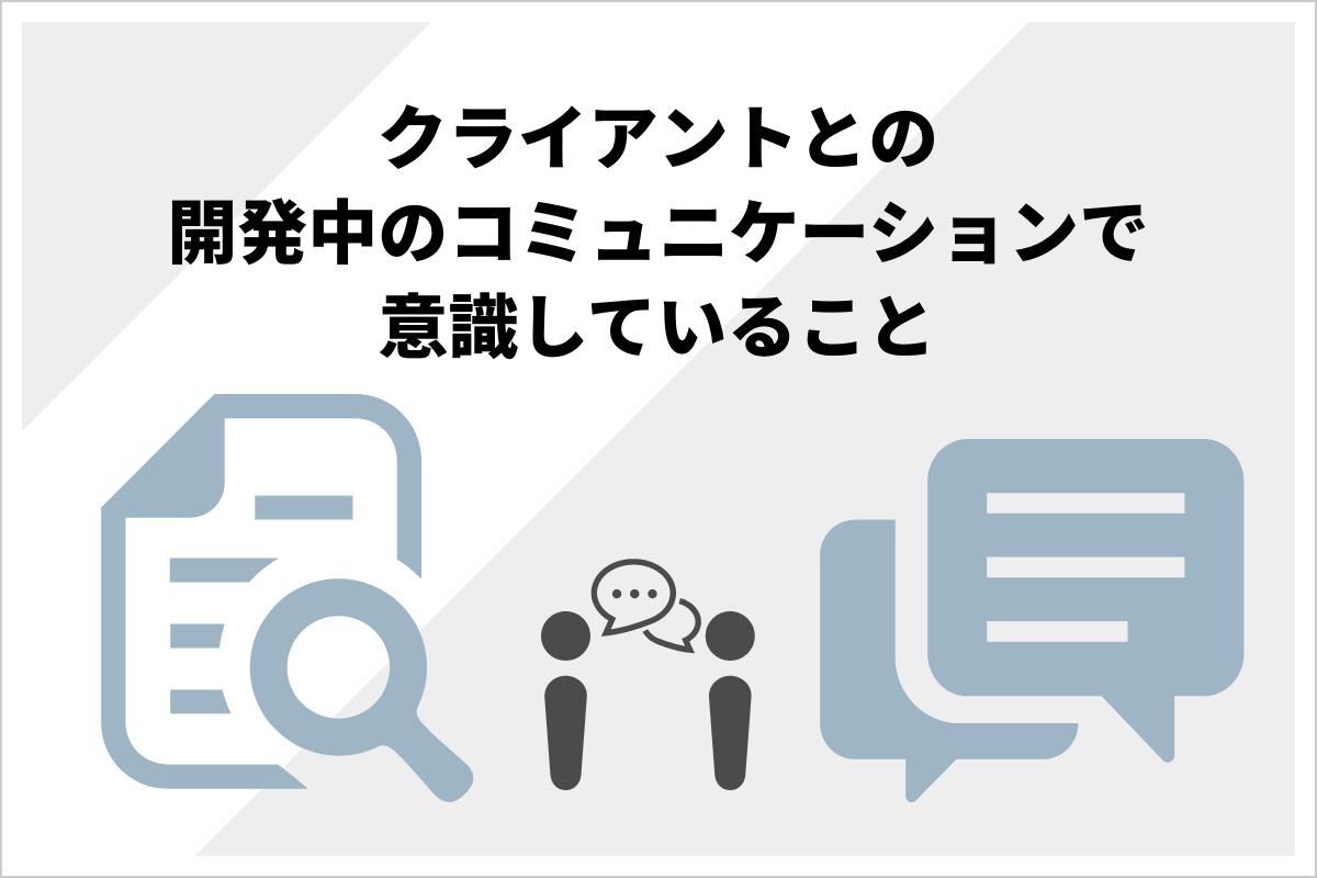 アイキャッチ画像:クライアントとの開発中のコミュニケーションで意識していること
