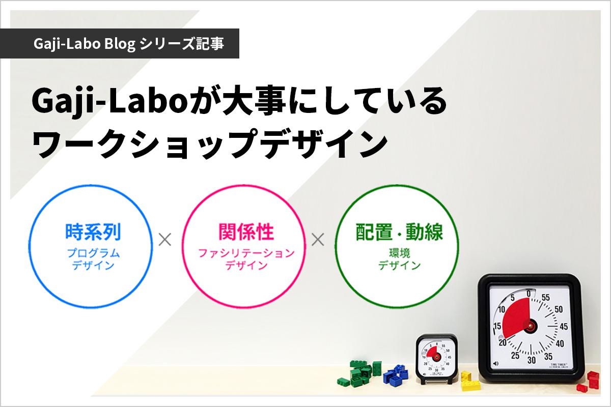 アイキャッチ画像:シリーズ「Gaji-Laboが大事にしているワークショップデザイン」まとめ