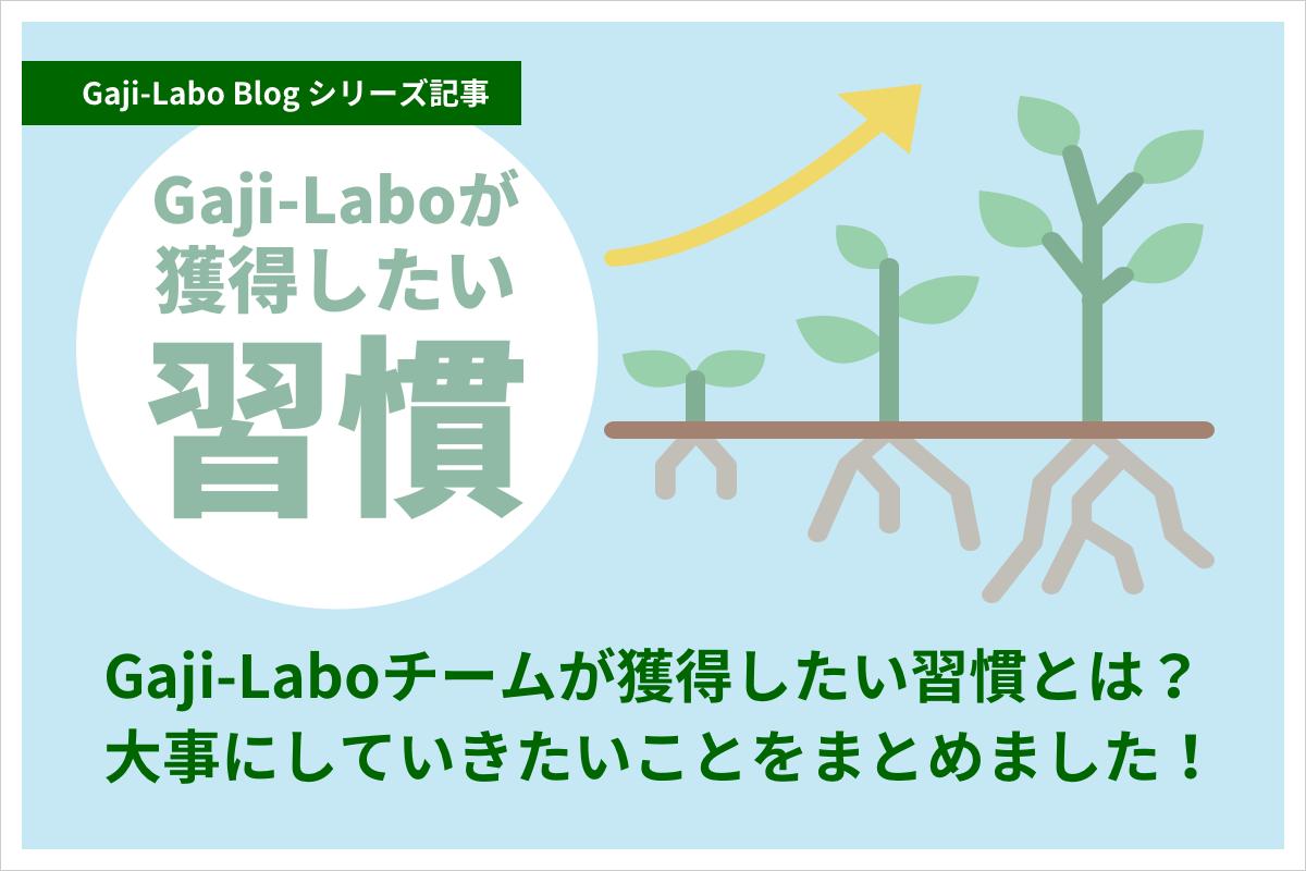 アイキャッチ画像:シリーズ「Gaji-Laboが獲得したい習慣」まとめ