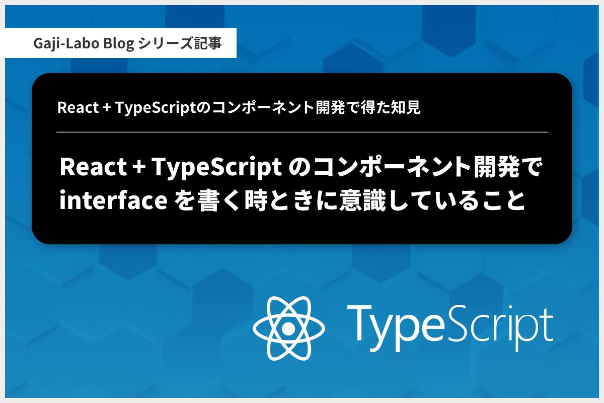 アイキャッチ画像:React + TypeScript のコンポーネント開発で interface を書く時ときに意識していること