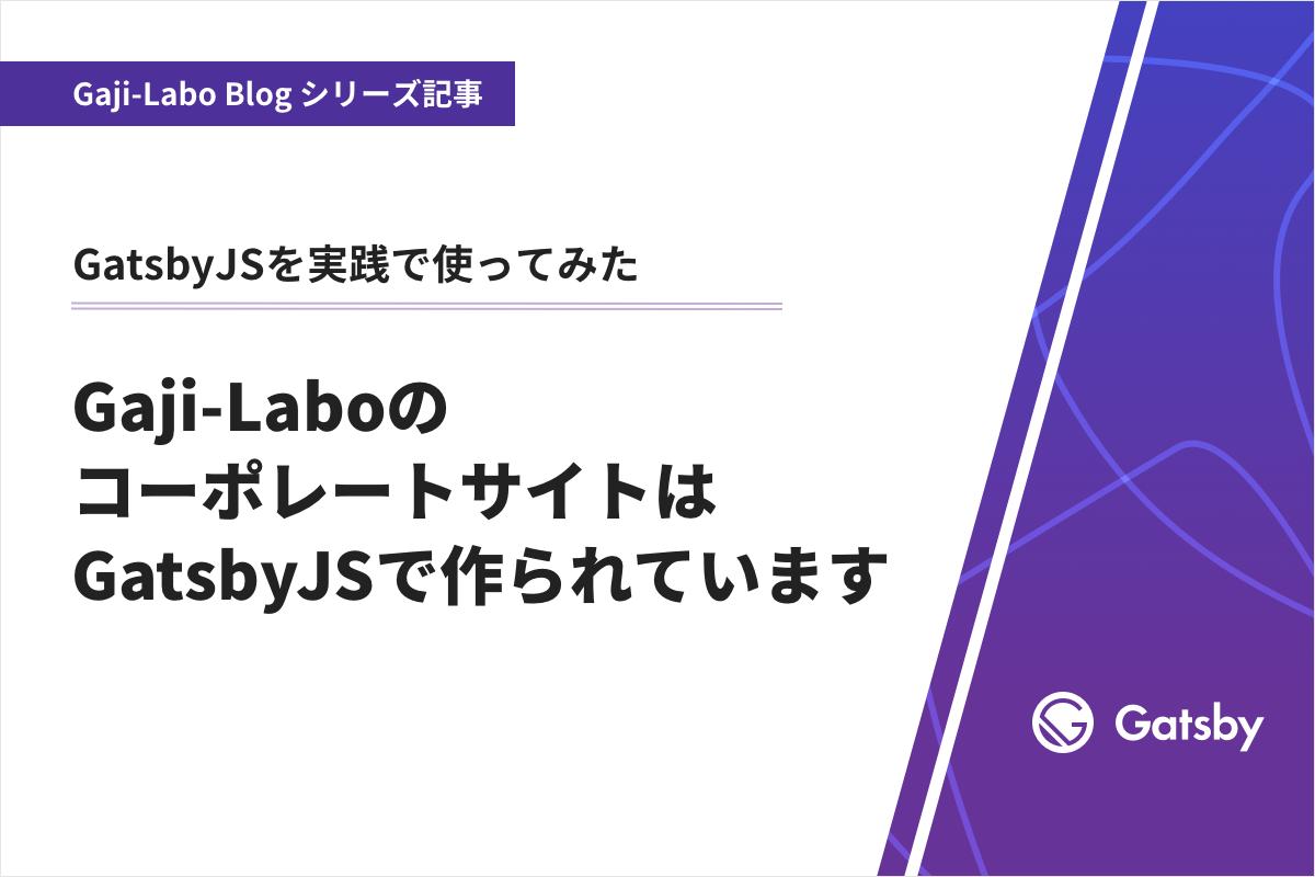 アイキャッチ画像:Gaji-LaboのコーポレートサイトはGatsbyJSで作られています