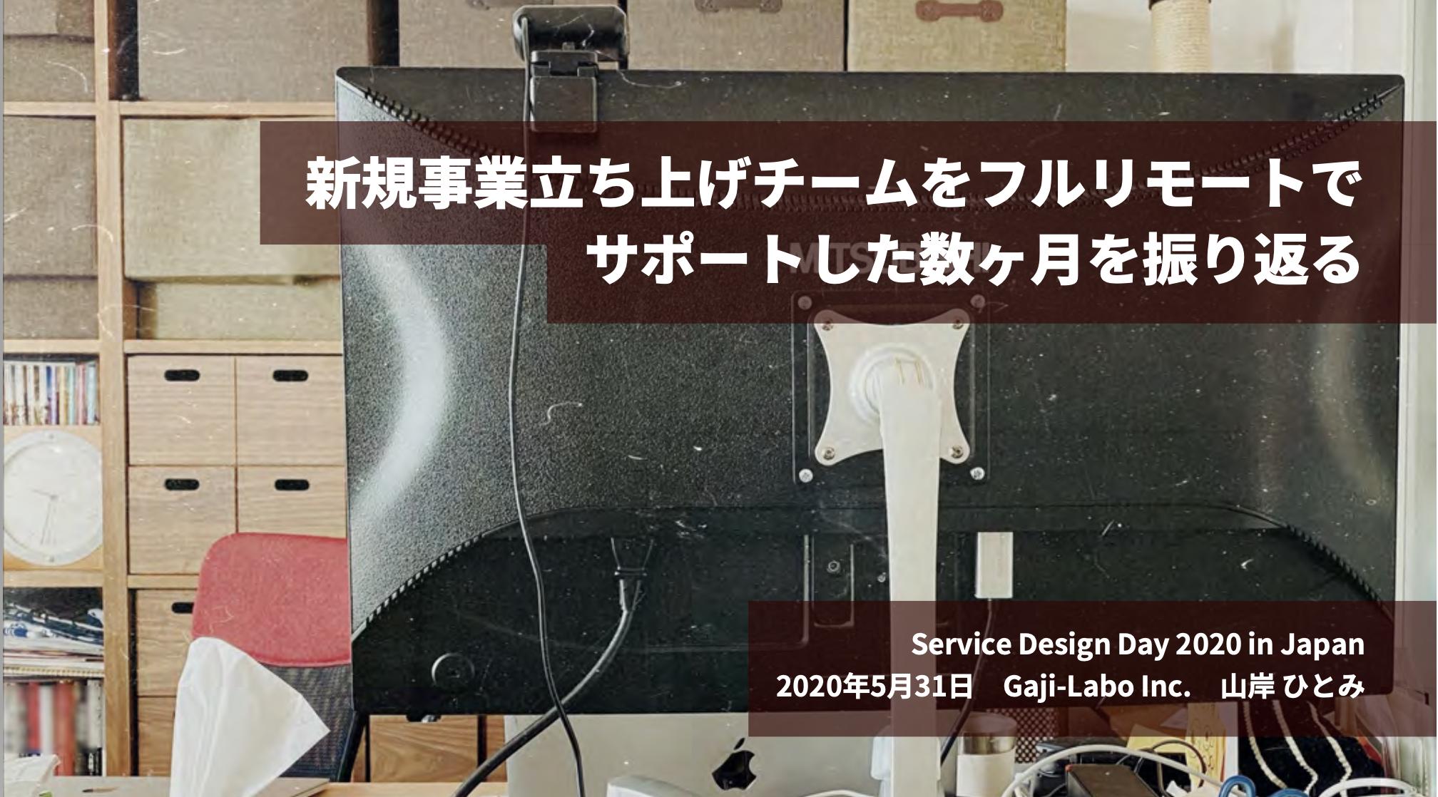 アイキャッチ画像:Service Design Day 2020 in Japan で話題提供させていただきました