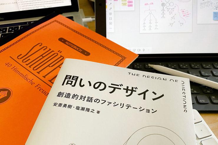 デスクに置かれた問いのデザイン書先やノートなど
