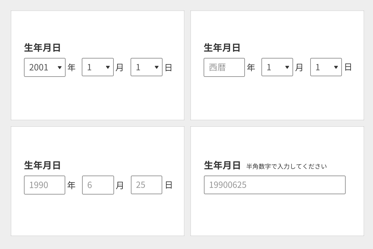 アイキャッチ画像:生年月日の入力UIについて考える