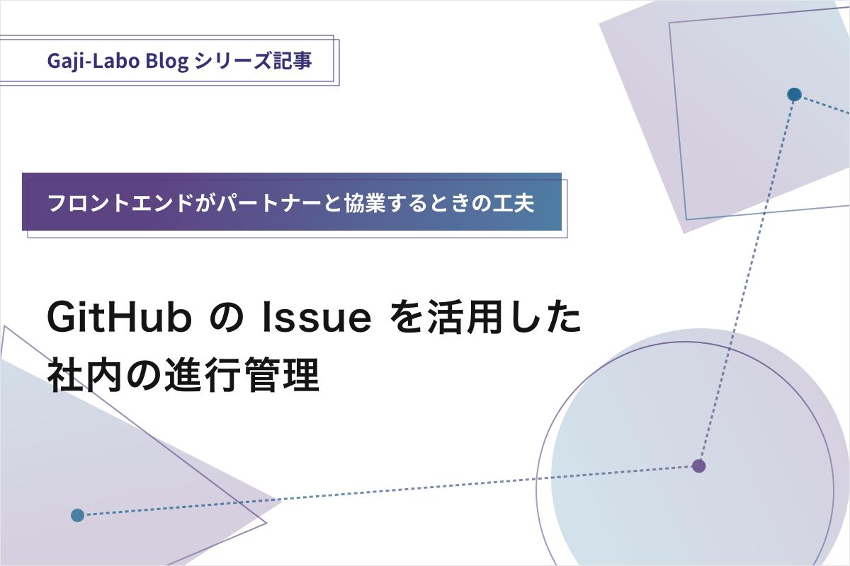 アイキャッチ画像:GitHub の Issue を活用した社内の進行管理