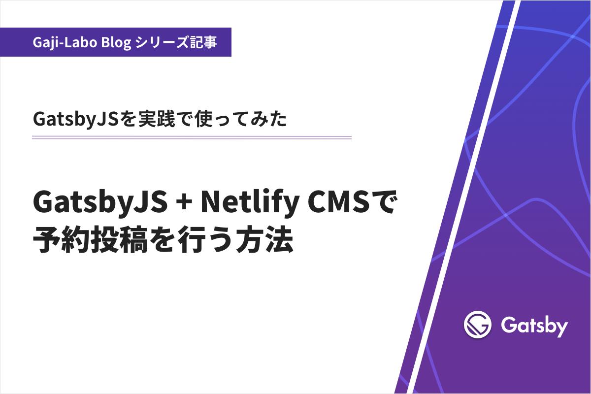 アイキャッチ画像:GatsbyJS + Netlify CMSで予約投稿を行う方法