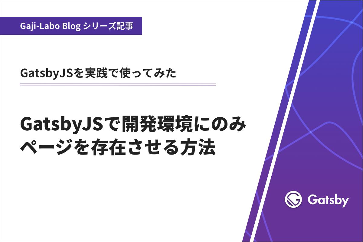 アイキャッチ画像:GatsbyJSで開発環境にのみページを存在させる方法