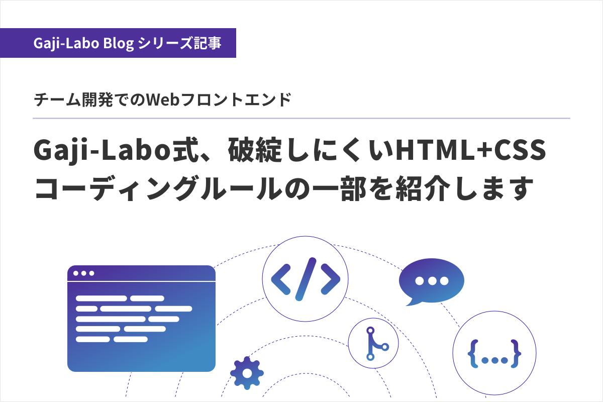 アイキャッチ画像:Gaji-Labo式、破綻しにくいHTML+CSSコーディングルールの一部を紹介します