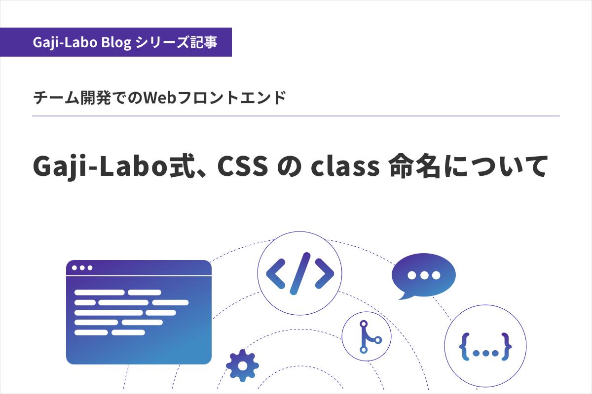 アイキャッチ画像:Gaji-Labo式、CSS の class 命名について