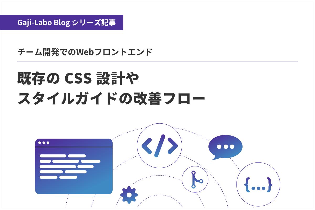 アイキャッチ画像:既存の CSS 設計やスタイルガイドの改善フロー