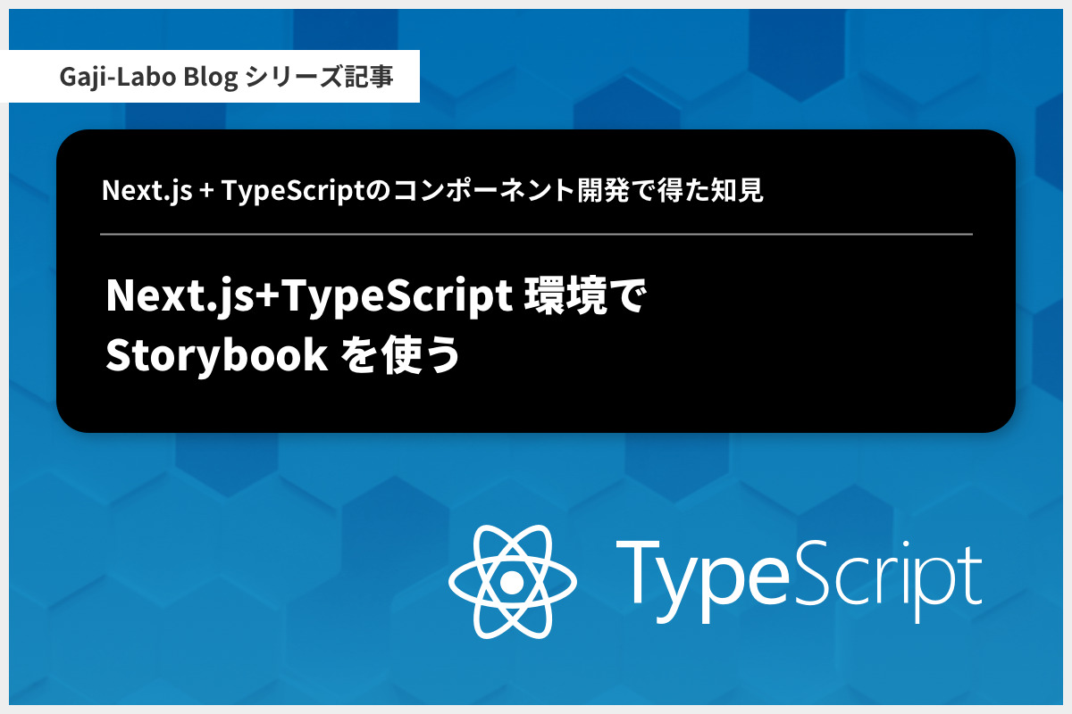 アイキャッチ画像:Next.js+TypeScript 環境で Storybook を使う
