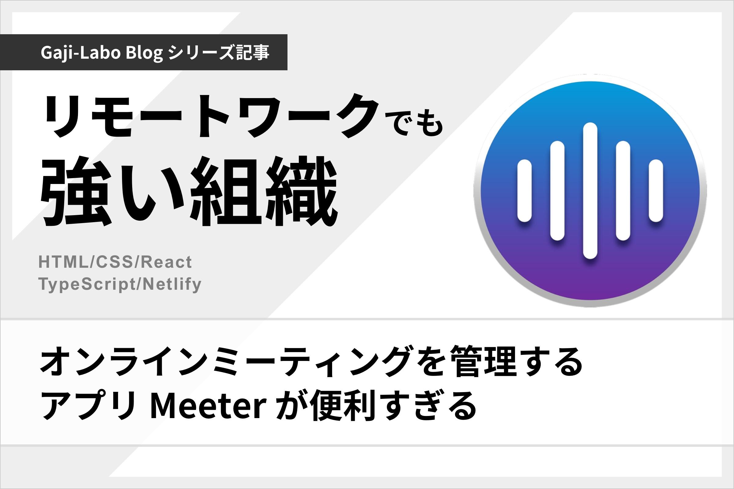 アイキャッチ画像:オンラインミーティングを管理するアプリMeeterが便利すぎる