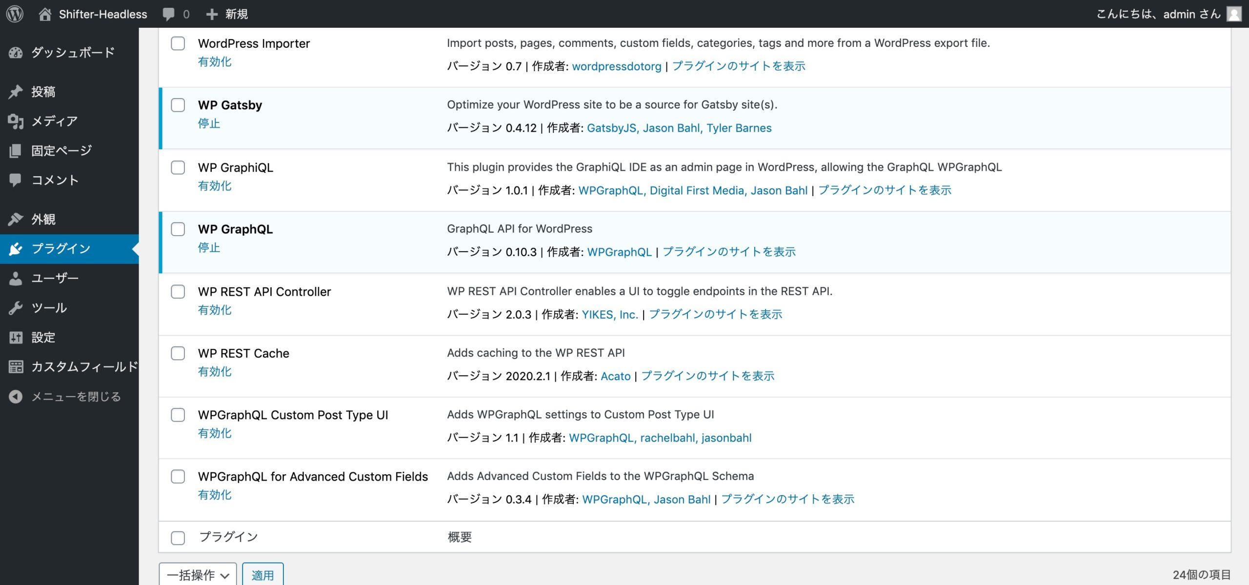 アイキャッチ画像:Shifter Headless + GatsbyJS で WordPress の記事からページを生成する方法