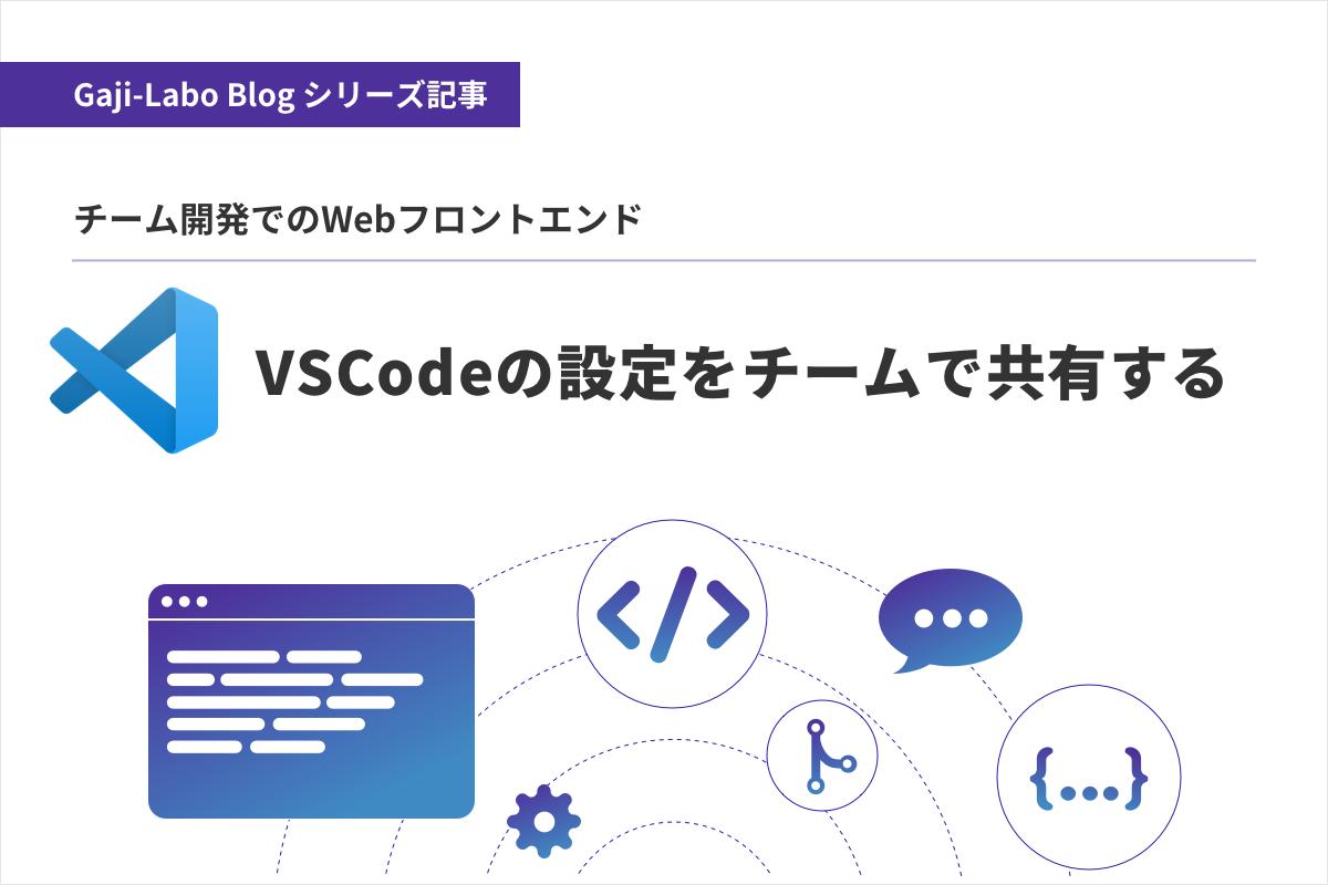 アイキャッチ画像:VSCodeの設定をチームで共有する