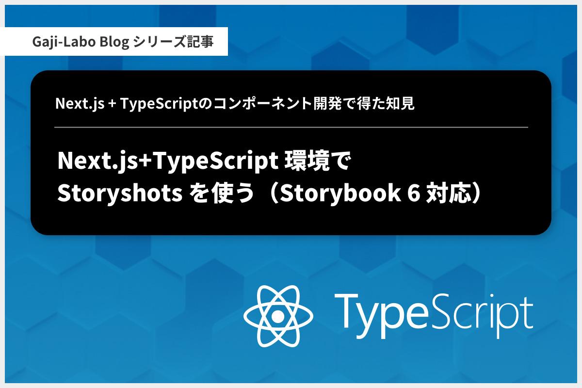 アイキャッチ画像:Next.js+TypeScript 環境で Storyshots を使う(Storybook 6 対応)