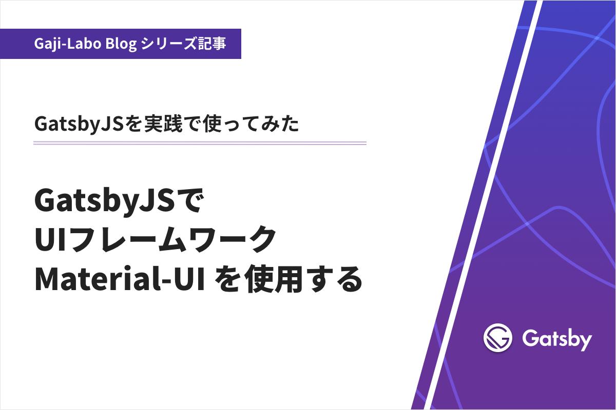 アイキャッチ画像:GatsbyJS でUIフレームワーク Material-UI を使用する