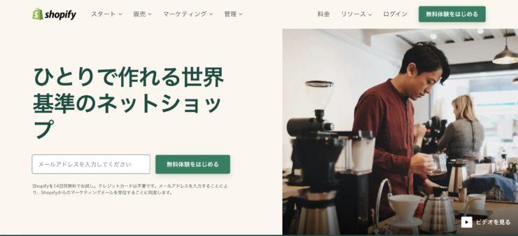 Shopify のトップページ