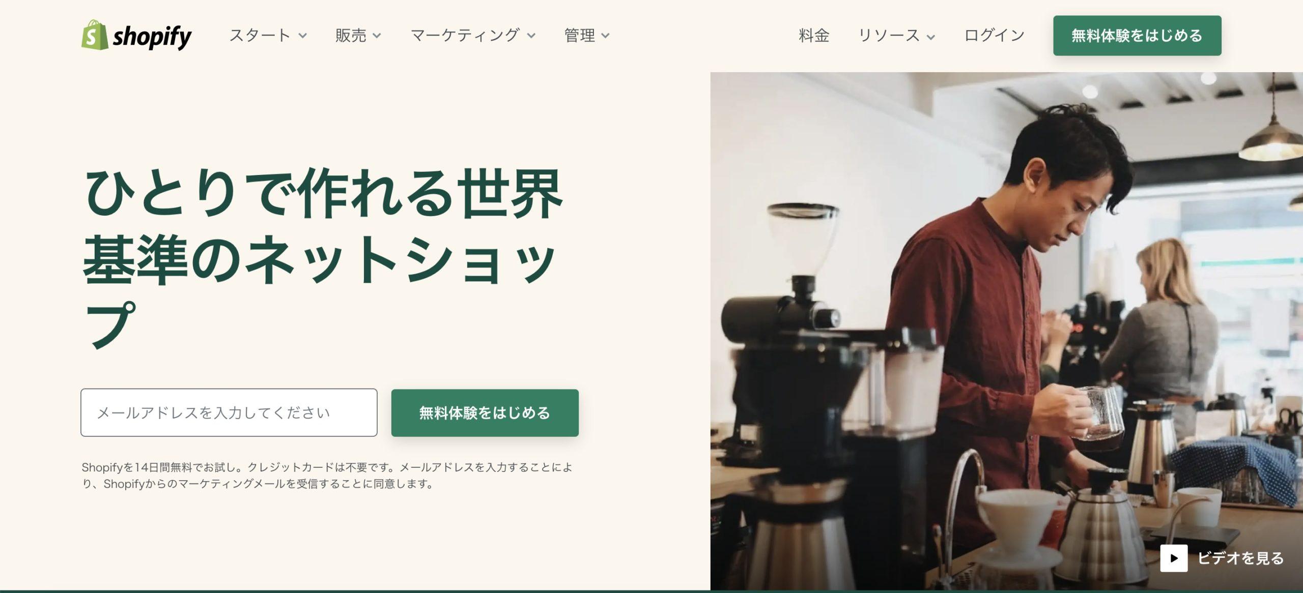 アイキャッチ画像:Eコマース用のプラットフォーム Shopify を触ってみる