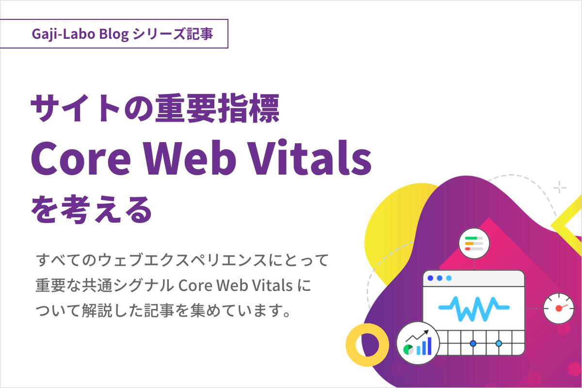 アイキャッチ画像:シリーズ「サイトの重要指標 Core Web Vitals を考える」まとめ