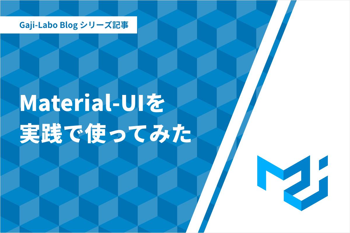 アイキャッチ画像:シリーズ「Material-UIを実践で使ってみた」まとめ