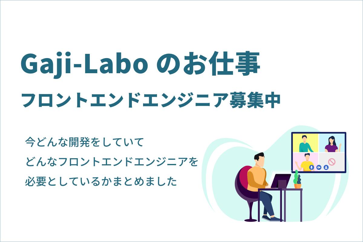 アイキャッチ画像:Gaji-Labo のお仕事 – フロントエンドエンジニア募集中