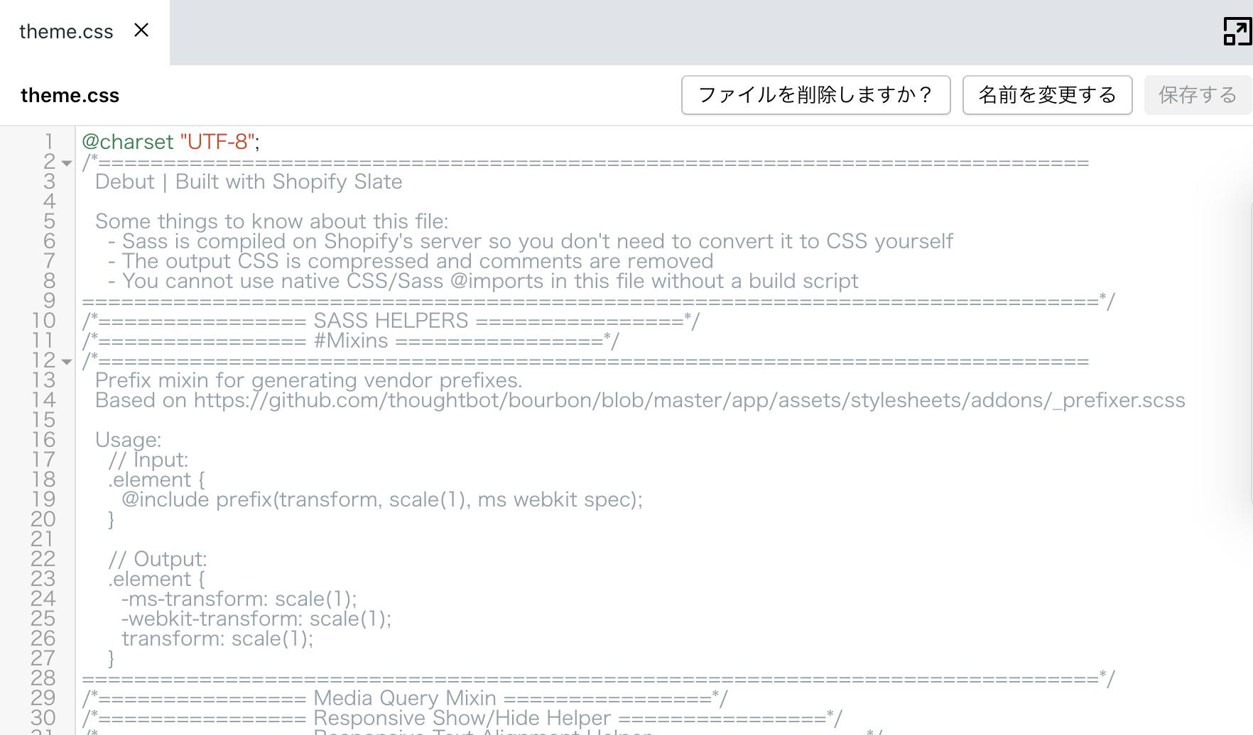 アイキャッチ画像:Shopify で実際に設定した CSS の環境構築