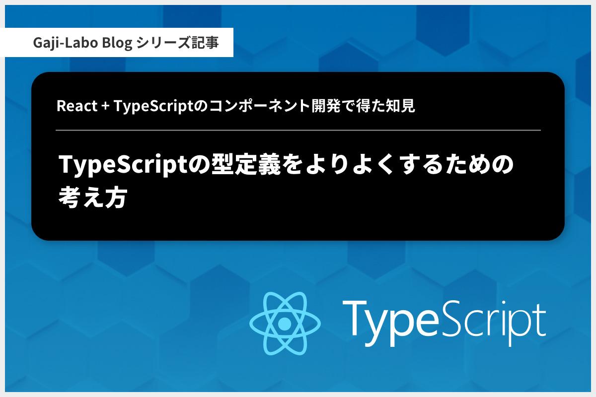 アイキャッチ画像:TypeScript の型定義をよりよくするための考え方