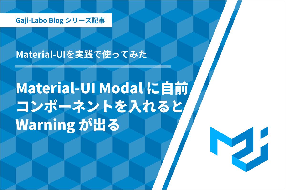 アイキャッチ画像:Material-UI Modal に自前コンポーネントを入れると Warning: Function components cannot be given refs. が出る