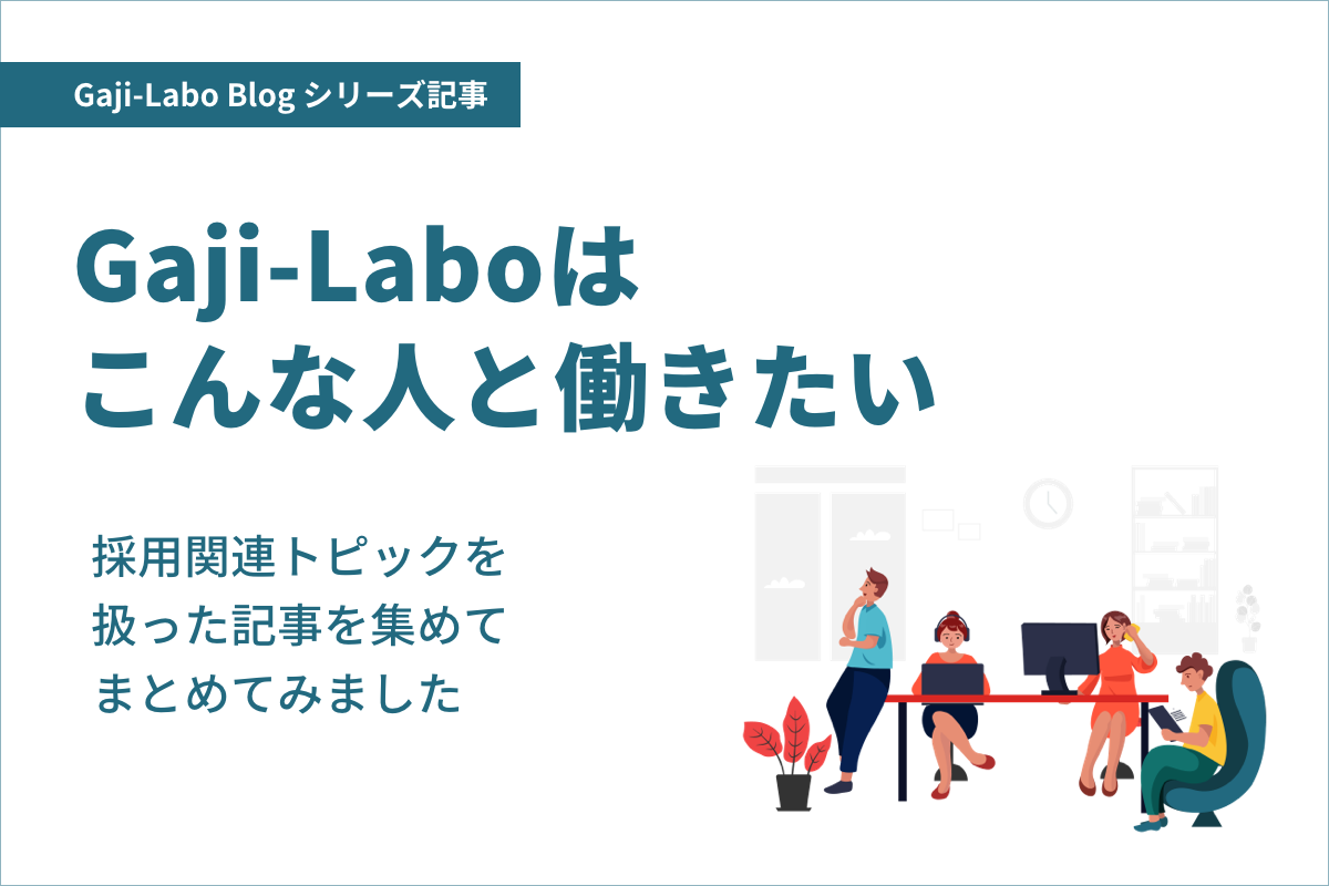 アイキャッチ画像:シリーズ「Gaji-Laboはこんな人と働きたい」まとめ